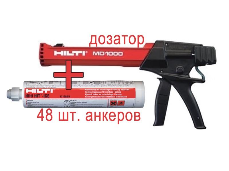 Ручной дозатор HILTI MD 1000